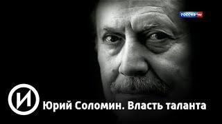 "Юрий Соломин. Власть таланта | Телеканал ""История"""