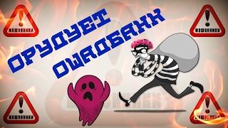 Служба безопасности Ощадбанка – обламываем мошенников! Мошенники в безумии!