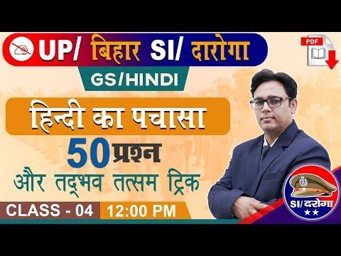 हिंदी का पचासा -50 प्रश्न | तद्भव तत्सम ट्रिक | GS & Hindi |  UPSI/Daroga 2019 | 12:00 Pm