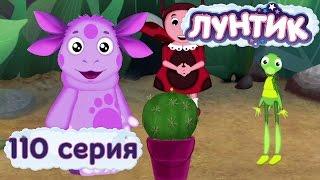 Лунтик и его друзья - 110 серия. Кактус