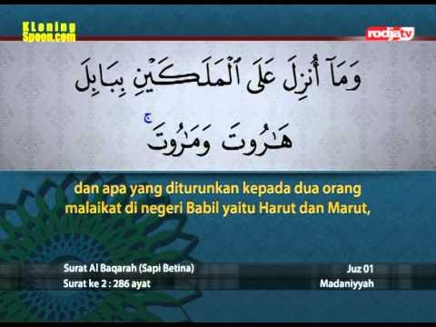 Salman Al Utaybi Surat Al Baqarah Ayat 102 Youtube