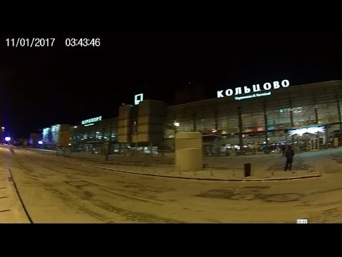 Аэропорт Кольцово. Екатеринбург.