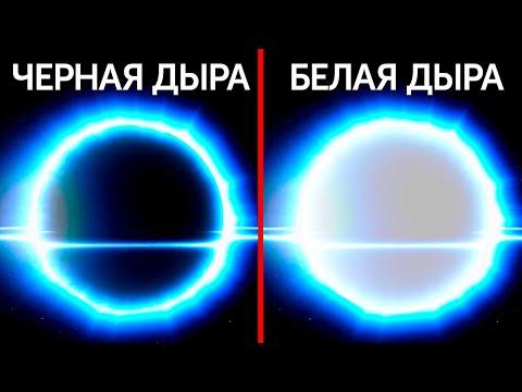 Есть вероятность, что астрономы обнаружили белую дыру
