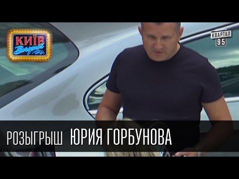 Розыгрыш Юрия Горбунова, ведущего программ