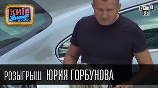 Розыгрыш Юрия Горбунова, ведущего программ 'Великий пекарський турнір', 'Смакуємо' | Вечерний Киев