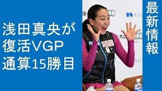 浅田真央が復活VGP通算15勝目、本郷理華は2位 フィギアスケート チ...