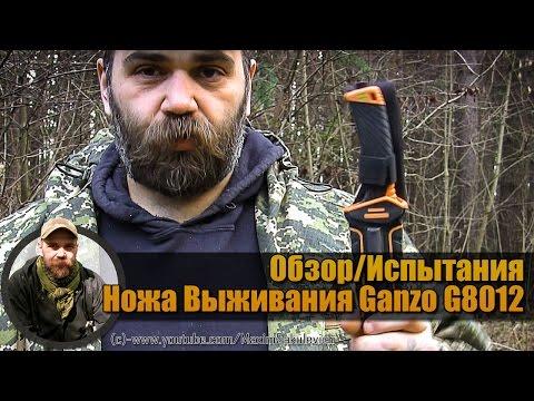 Обзор/Испытания Ножа Выживания Ganzo G8012