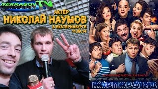 шоу NEKRASOV TV. Николай Наумов (