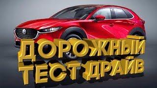 Дорожный тест драйв Mazda CX 30   Test drive Mazda CX-30