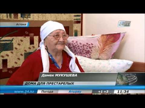 Клип где дом престарелых пансионат для престарелых в самаре сан можайский