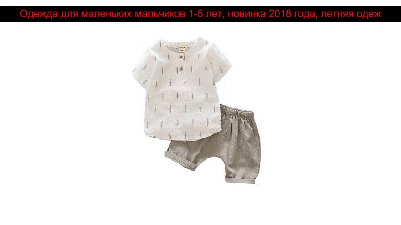 Detail Одежда для маленьких мальчиков 1-5 лет, новинка ...