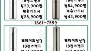 캐리어에어컨 1661-7559 렌탈 인버터 가정용 사무…