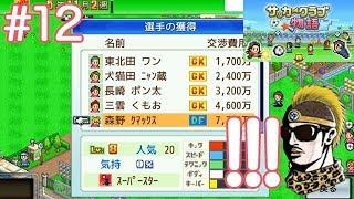 #12【実況】森野クマックス選手正式加入!【カイロソフト/サッカークラブ物語】