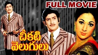 Cheekati Velugulu Telugu Full Movie - Krishna, Vanisri - V9videos