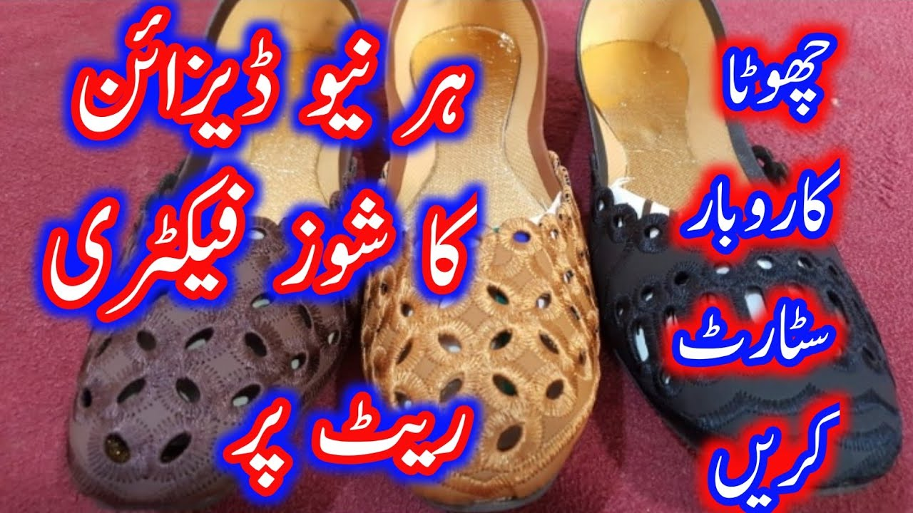 wholesale Shoes|very cheap price Home delivery available size 8/12 fancy design small busines