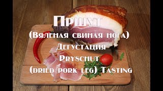 Пршут Негушский или вяленая свиная нога  Ссылка на рецепт в описании видео Pryshut Negushsky or drie