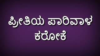 Gouda B gudi Kannada karaoke(1)