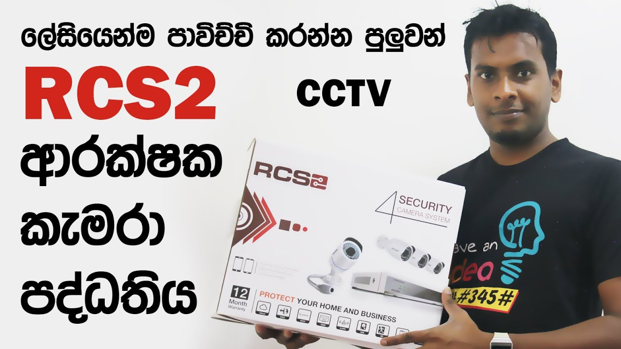 small resolution of  geek review rcs2 cctv security system sinhala review sri lanka