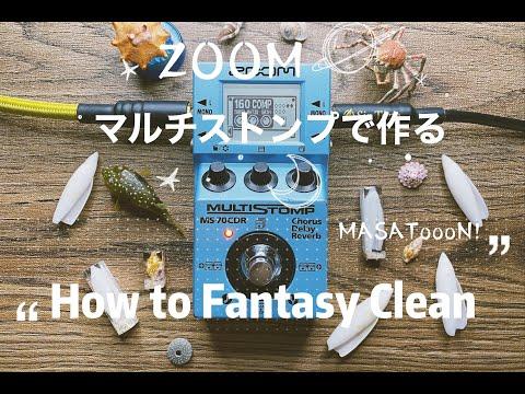 【How to Fantasy Clean】多弦ソロギターの音作りをマルチストンプ一台で再現してみた【Japanese/English sub】