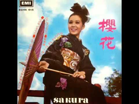 櫻花 Sakura Teng-恋をするなら KOIO SURUNARA 1968