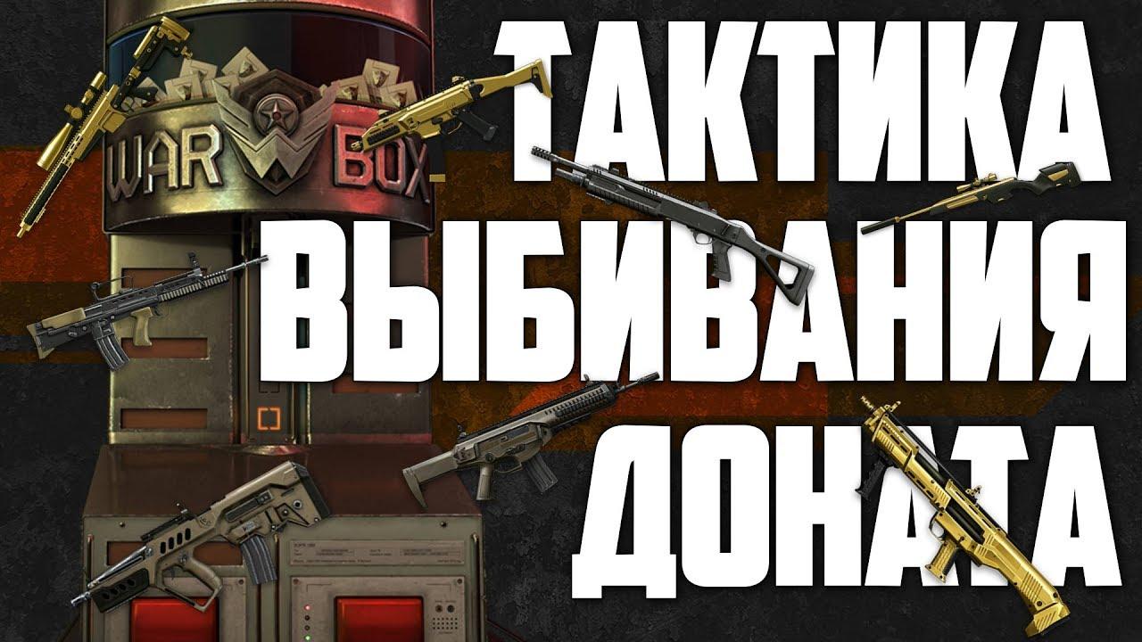 Схемы выбивания оружий