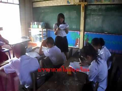 ทดลองสอนวิชาสังคมศึกษา ป.6.wmv
