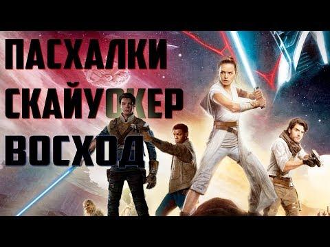 Пасхалки и Отсылки в Звёздные Войны: Скайуокер. Восход