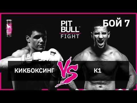 Кикбоксинг VS К1 | Pit Bull Fight 2019