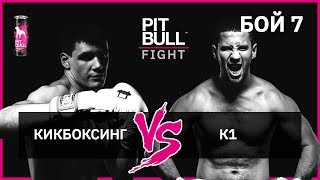 Кикбоксинг VS К1 | Pit Bull Fight 2019