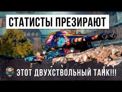 ВОТ, ПОЧЕМУ СТАТИСТЫ НЕ ХОТЯТ ИГРАТЬ НА ТОПОВОМ ДВУХСТВОЛЬНОМ ТАНКЕ WOT - СТ-2!!!