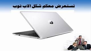 سعر وموصفات لاب توب HP Notebook - 15-bs137ne