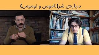 Shahin Najafi - Instagram Live دربارهی شَرّ (ناموس و نوموس) ـ شاهین نجفی و وریا امیری