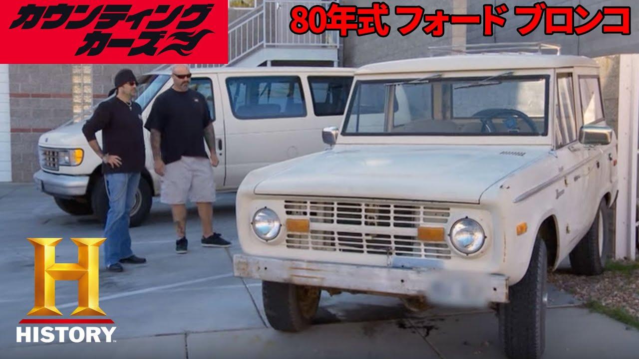 「②1942年式フォード製トラックほか」カウンティング・カーズ 前編 2/2