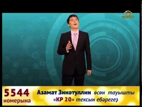 """Азамат Зинәтуллин - """"Аk болоттар"""""""