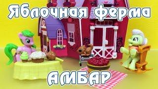 Ферма Сладкое Яблоко - Обзор фигурок My Little Pony - часть 6