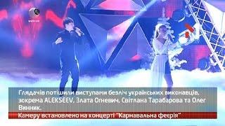webкамера   Камера Установлена  Концерт «Карнавальная Феерия»   22 12 2016