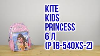 Розпакування Kite Kids Princess 6 л Різнобарвний P18-540XS-2