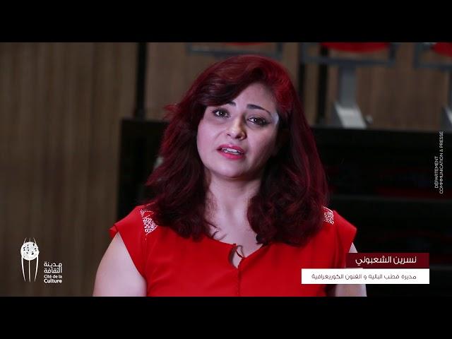 نسرين الشعبوني تقدم برنامج قطب الباليه والفنون الكوريغرافيه خلال شهر رمضان