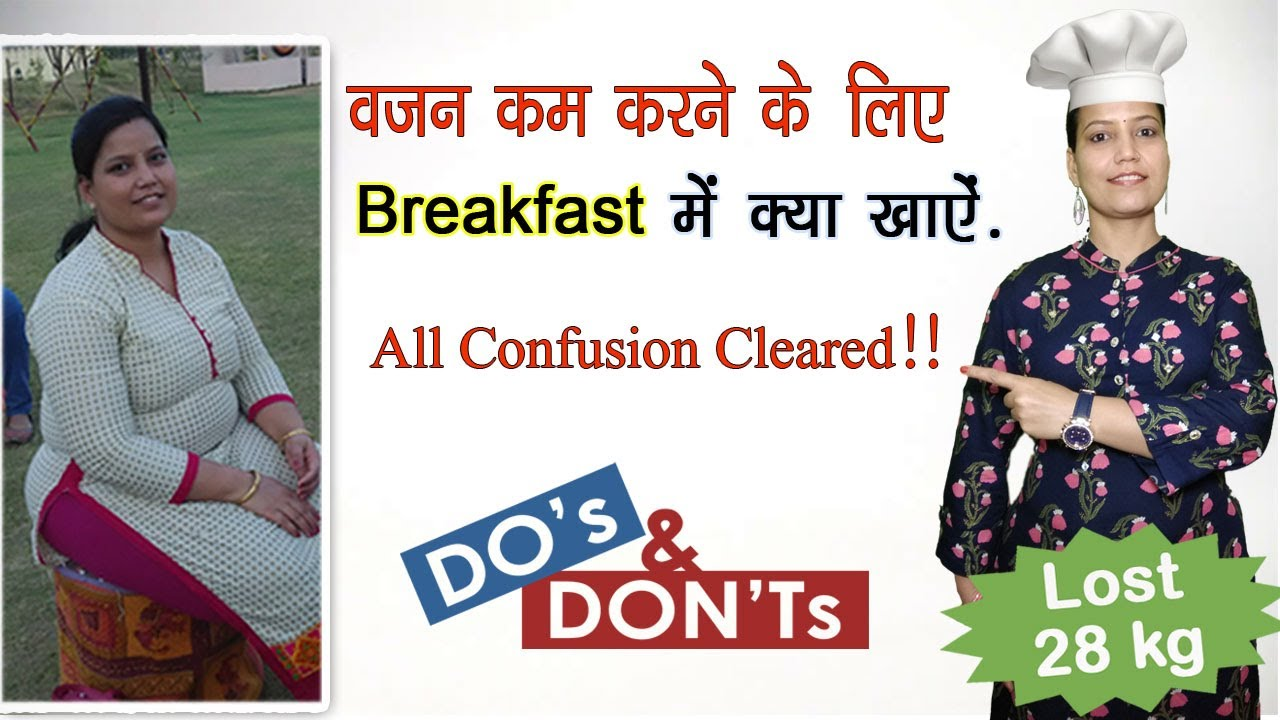 Breakfast Confusions during Weight Loss?  जानिए Best options क्या हैं - Indian Vegetarian Breakfast