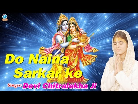 Do Naina Sarkar ke || Devi Chitralekhaji || Most Popular Shyam Bhajan