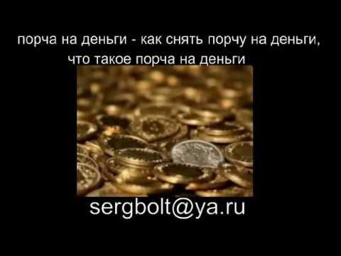 порча на деньги - как снять порчу на деньги, что такое порча на деньги