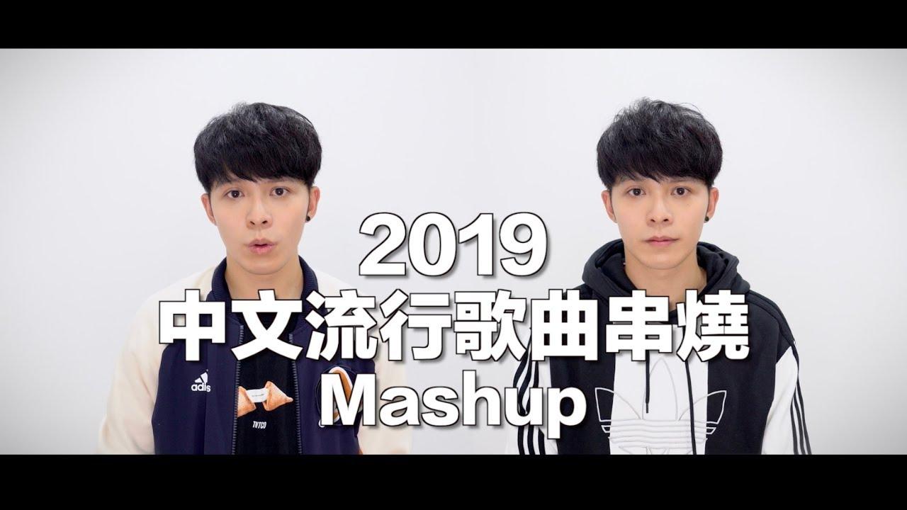 2019沒聽過這些歌曲,你就输了!(3分鍾19首華語金曲MASHUP)Cover by Danny 許佳麟