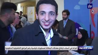 ما أسباب ارتفاع معدلات البطالة في الأردن؟ - (7-9-2019)