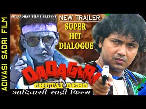 DADAGIRI CHUTAI DEBO. Adivasi Sadri Film Latest New Trailer 2018