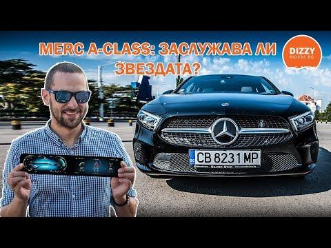Новият Mercedes A-Class: Заслужава ли звездата?