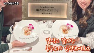 일상vlog|결기주간|결혼기념일데이트|프렌치코스요리|하…
