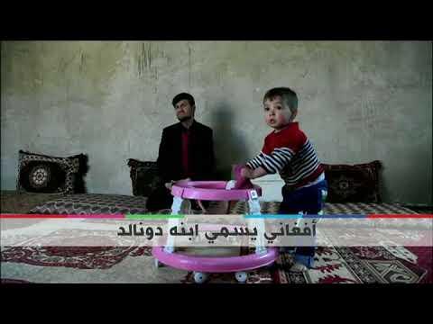 بي_بي_سي_ترندينغ: شاهد الطفل الأفغاني -دونالد ترامب-  - نشر قبل 57 دقيقة