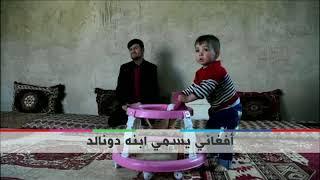 بي_بي_سي_ترندينغ: شاهد الطفل الأفغاني