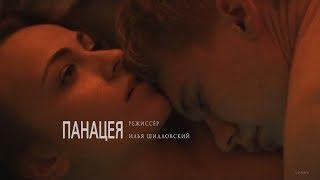 «Панацея» - Короткометражный фильм | Short film 18+