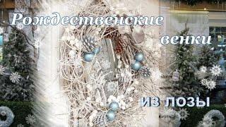Новогодний декор. М.К.Рождественские венки из лозы - быстро, дешево и модно!!! Christmas wreaths.